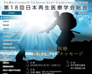 第18回日本再生医療学会でシンポジウム講演を行うことが決定しました