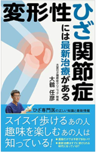 変形性ひざ関節症には最新治療がある