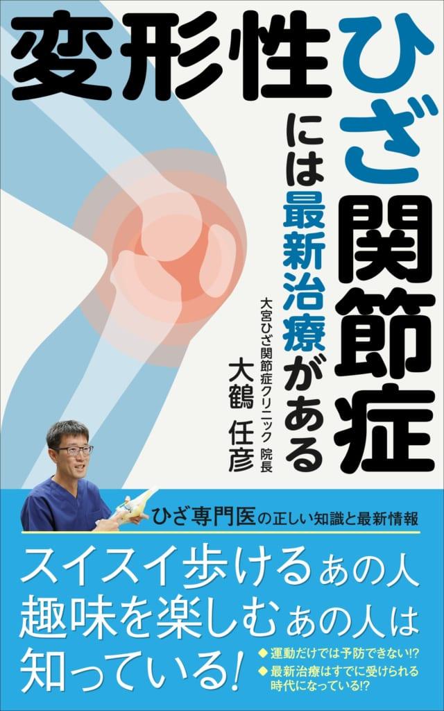 大鶴医師の著書「変形性ひざ関節症には最新治療がある」がKindleにて発売開始されました。