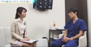 大宮ひざ関節症クリニックの変形性膝関節症に対する再生医療(PRP-FD®)のインタビュー動画がウェブに掲載されました