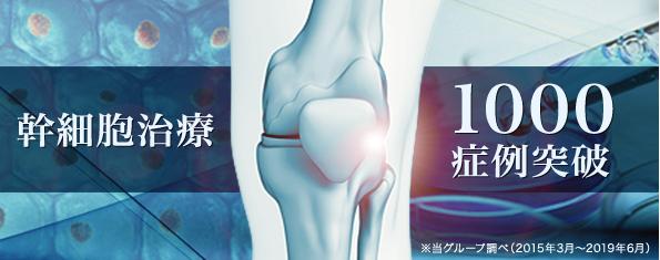 ひざ関節症クリニックの症例数