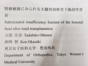 雑誌「臨床整形外科」から依頼された原稿を書き終えました