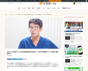 大宮ひざ関節症クリニックの再生医療が「自費研online」で紹介されました