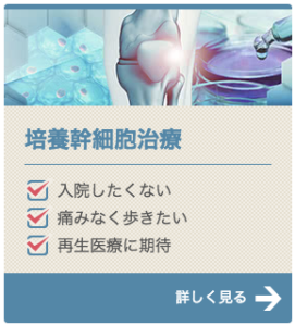 培養幹細胞治療の特徴