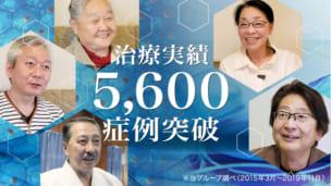 5600症例以上のひざの治療実績