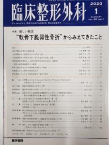 雑誌「臨床整形外科」に学術論文が掲載されました