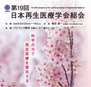 第19回日本再生医療学会で変形性膝関節症の再生医療のシンポジウム講演を行うことが決定しました
