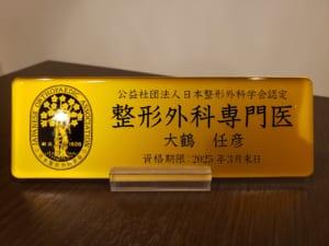 日本整形外科学会認定の専門医認定証を受付に掲示しました