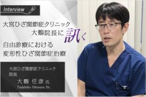 大宮ひざ関節症クリニックが医療従事者求人サイトのインタビューを受けました