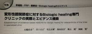 8月17日刊行!!「関節外科」9月号 「変形性膝関節症に対するBiologic healing専門クリニックの実際とエビデンス構築」