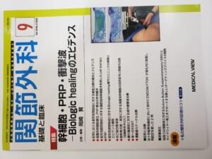 大宮ひざ関節症クリニックの再生医療の治療成績が整形外科全国誌に掲載されました