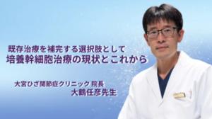 大宮ひざ関節症クリニックの再生医療が自費研Onlineの取材を受けました
