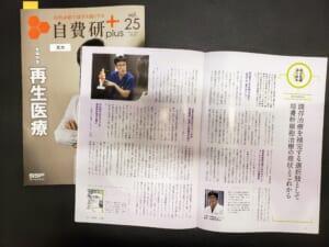 当院の変形性膝関節症に対する培養幹細胞治療が雑誌で紹介されました
