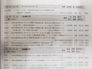 第94回日本整形外科学会学術総会での学会発表の詳細が決まりました