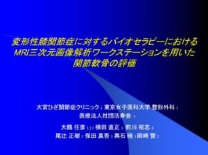 第94回日本整形外科学会の再生医療の口演発表がWEB開催になりました