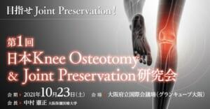 第1回日本Knee Osteotomy & Joint Preservation研究会で講演を行うことが決まりました